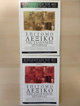 Επίτομο Λεξικό της Ελληνικής Ιστορίας. Από την Άλωση έως το 1832. Η Επανάσταση του 1821. Μέρος 1ο & 2ο