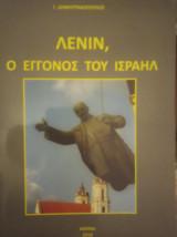 Λένιν ο εγγονός του Ισραήλ