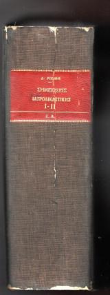 Σημειώσεις Ιατροδικαστικής Δημήτριος Ροβίθης Επμελητού εργαστηρίου Ιατροδικαστικής-Τοξικολογίας Α.Π.Θ., Εκδόσεις Σάκκουλα 1960, Τόμοι Α' και Β'