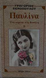 Παυλίνα, Ένα κορίτσι στη βιοπάλη (δεύτερο βιβλίο)