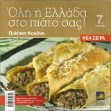 Όλη η Ελλάδα στο πιάτο σας! (τόμος 7) Πολίτικη Κουζίνα