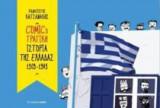 Comicoτραγική ιστορία της Ελλάδας 1909-1949