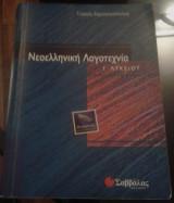 Νεοελληνική Λογοτεχνία Γ' Λυκείου (βοήθημα θεωρητικής κατεύθυνσης)