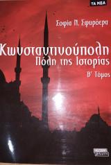 Κωνσταντινουπολη-Πολη της Ιστοριας