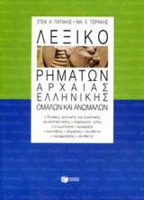 Λεξικό ρημάτων αρχαίας ελληνικής