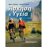 Άσκηση & Υγεία 7η έκδοση