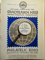 Φιλοτελική Ηχώ - Τεύχος Αριθ. 124 - Ιανουάριος - Φεβρουάριος 1980