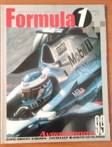 Περιοδικό Formula 1 - Πρώτο Τεύχος 1 - Φεβρουάριος 2000