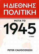 Η διεθνής πολιτική μετά το 1945 (2 τόμοι)