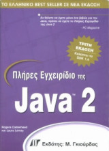 Πλήρες εγχειρίδιο της Java 2