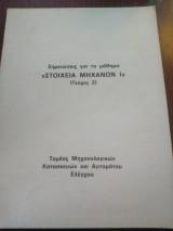 Σημειώσεις για το μάθημα στοιχεία μηχανών τεύχος 2 τομέας μηχανολογικών κατασκευών και αυτόματου ελέγχου