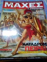Μαχες και στρατιωτες τευχος 1