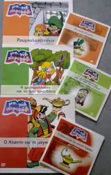 Παραμύθι μυθι-μυθι (3 βιβλία +cd)