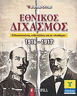 """Εθνικός διχασμός. Ο Κωνσταντίνος, ο Βενιζέλος και το """"Ανάθεμα"""" 1916-1917"""