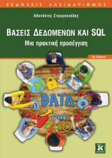 Βάσεις δεδομένων και SQL