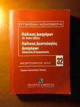 Κώδικας Δικηγόρων (Ν.4194/2013) - Κώδικας Δεοντολογίας Δικηγόρων Ελληνικός & Ευρωπαϊκός