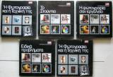 Εγκυκλοπαίδεια της φωτογραφίας (5 τόμοι)