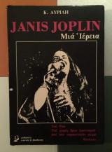 Janis Joplin Μία ιέρεια