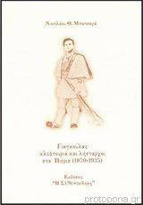 Γιαγκούλας Κλεφτουριά και λήσταρχοι στα Πιέρια 1870-1935