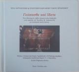 """Γεύσασθε και ίδετε - Ένα οδοιπορικό ταξίδι πνευματικής αναψυχής στην περίοδο της Μ. Σαρακοστής με ύμνους από τον χορό """"Οι Καλοφωνάρηδες"""" (2 CD)"""