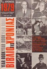Βιβλίο της χρονιάς 1979 - 1ος χρόνος