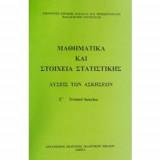 Μαθηματικά και στοιχεία στατιστικής[λύσεις των ασκήσεων Γ' Γενικού λυκείου]