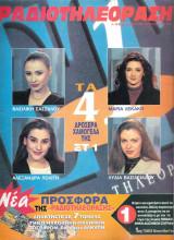 Περιοδικό Ραδιοτηλεόραση τεύχος 1303