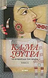 Καμα Σουτρα. Το Εγχειρίδιο του Έρωτα (τόμος Α)