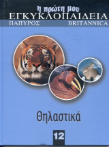 Η πρώτη μου Εγκυκλοπαίδεια:Θηλαστικά
