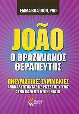 Joao ο βραζιλιάνος θεραπευτής