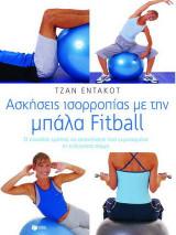 Ασκήσεις ισορροπίας με την μπάλα Fitball