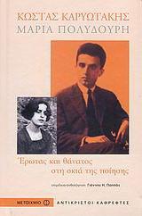 Κώστας Καρυωτάκης, Μαρία Πολυδούρη