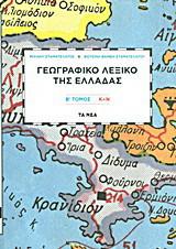 Γεωγραφικό λεξικό της Ελλάδας