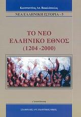 Το νέο ελληνικό έθνος 1204-2000