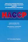 Ανάλυση επικινδυνότητας στα κρίσιμα σημεία ελέγχου HACCP στη βιομηχανία τροφίμων