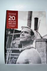 Ελλάδα 20ος Αιώνας 1950-1960 Α΄τόμος