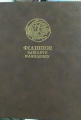 Φιλιππος Βασιλευς Μακεδονων