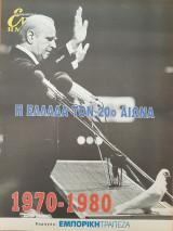 Η Ελλάδα τον 20ο αιώνα (1970-1980) - Επτά Ημέρες