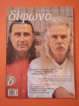 Δίφωνο Τεύχος 97 Οκτώβριος 2003