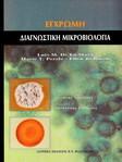 Έγχρωμη διαγνωστική Μικροβιολογία