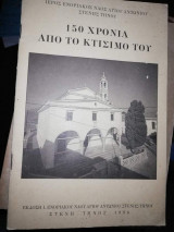 Ιερός Ενοριακός Ναός Αγίου Αντωνίου Στενής Τήνου: 150 Χρόνια από το κτίσιμο του