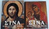 Σινά οι θησαυροί της Ιεράς Μονής