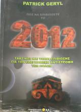 Πως να επιβιώσετε το 2012