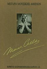 ΜΝΗΜΗ ΜΑΡΙΑ ΚΑΛΛΑΣ (1923-1977)