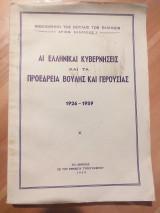 Αι Ελληνικαί Κυβερνήσεις και τα Προεδρεία της Βουλής και Γερουσίας 1926-1959