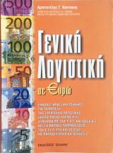 Γενική Λογιστική σε Ευρώ