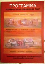 Πρόγραμμα Μαθηματικής Εβδομάδας 2007