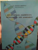Εργαστηριακά μαθήματαφυσιολογίας του ανθρώπου