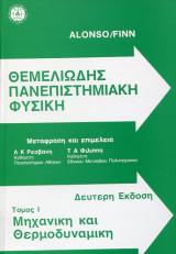 Θεμελιώδης Πανεπιστημιακή Φυσική, Τόμος 1, Μηχανική και Θερμοδυναμική