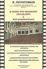 Η τέχνη του ηθοποιού στο θέατρο και τον κινηματογράφο
